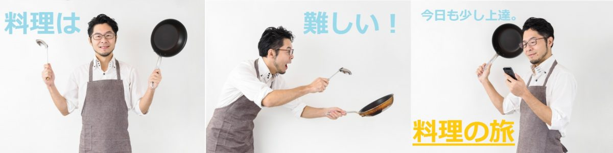 料理の旅|料理レシピや調理器具などを紹介するサイト
